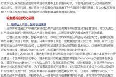 "PPP项目7大盈利渠道"""