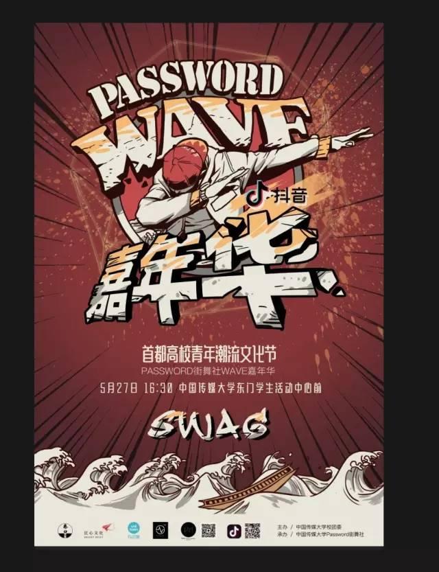 陈冠希搞��i&�l$yil�.�_夏嬉· 活动预告 | 这次password真的要搞事啦 #password街舞社