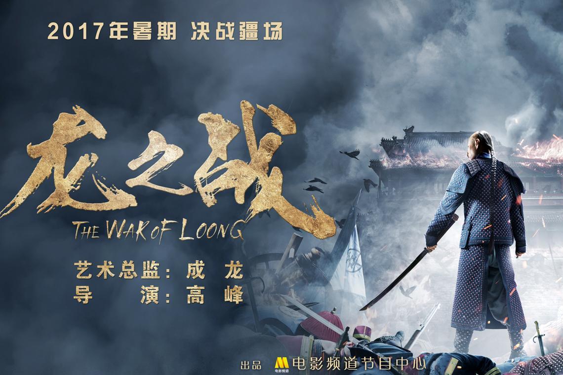 《龙之战》先导预告海报双发 冯子材手刃敌军将领