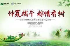 5月28日 绿地海德公馆营销中心&香树花城营销中心举办 包粽子diy活动图片