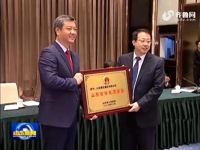 喜讯:鲁花荣获山东省省长质量奖