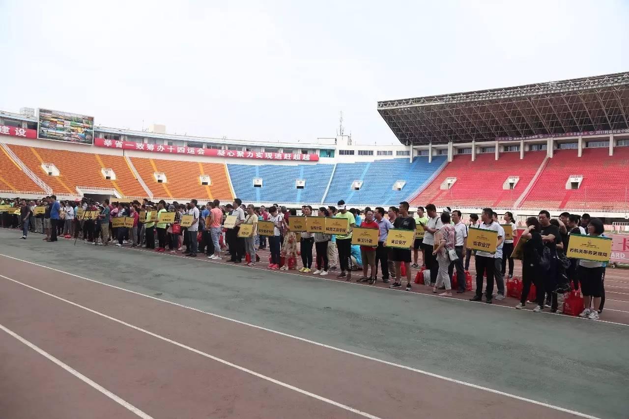 2017陕西省省直机关《国家体育锻炼标准》测验达标赛圆满闭幕
