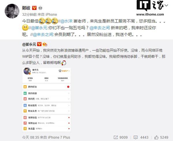 崔永元老师怒怼微博CEO,因不明身份使其弄了一场误会