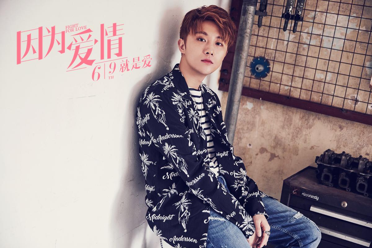 """《因为爱情》6.9上映 主题曲""""甜甜的记忆""""曝光"""