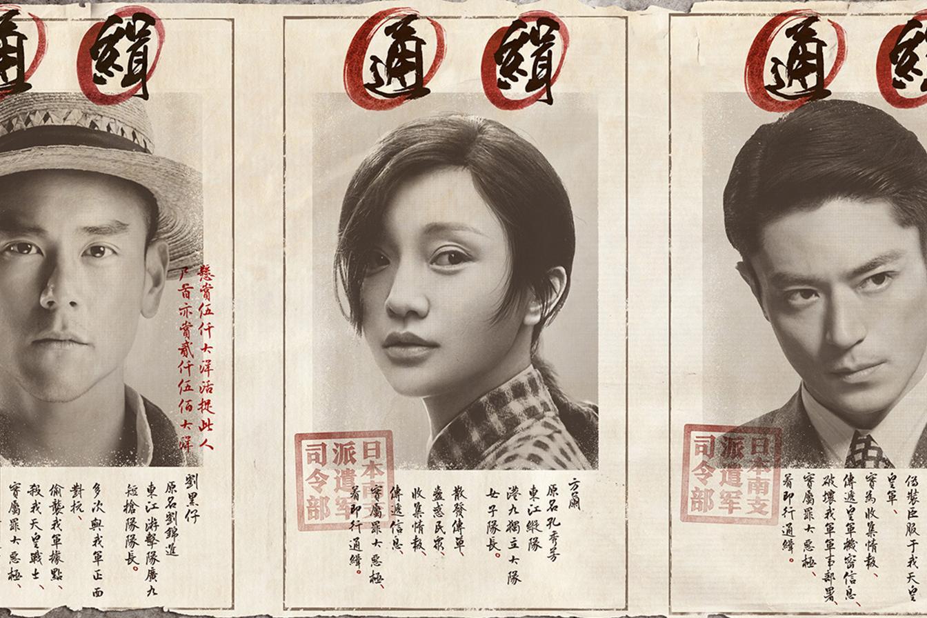 《明月几时有》发海报 周迅彭于晏霍建华遭通缉