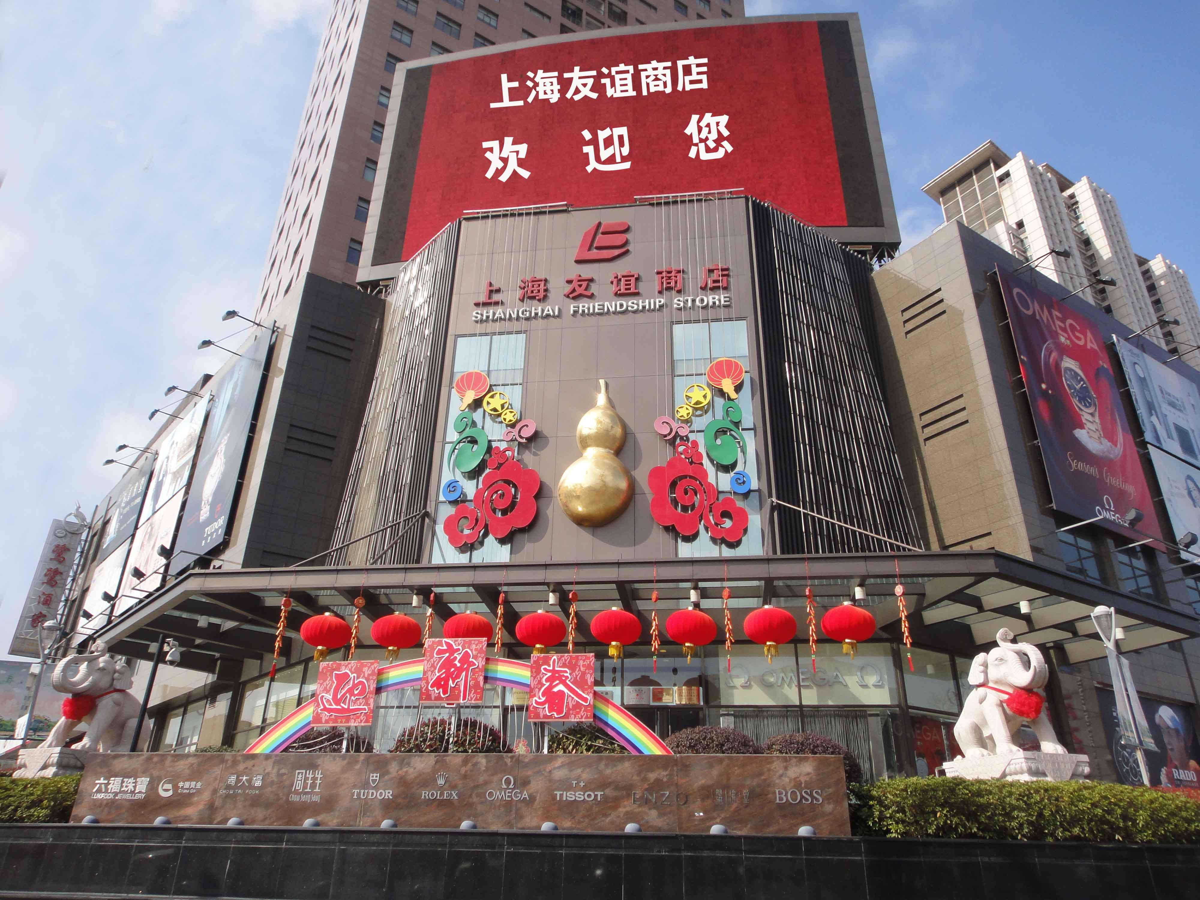 揭开历史的帷幕,说一说上海友谊商店的风云往事(组图)