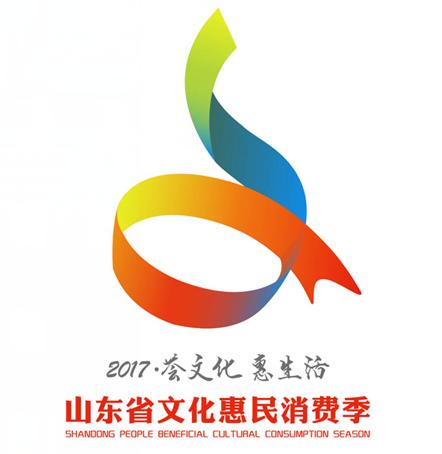 公示 山东2017文化惠民消费季标志吉祥物长这样 组图图片