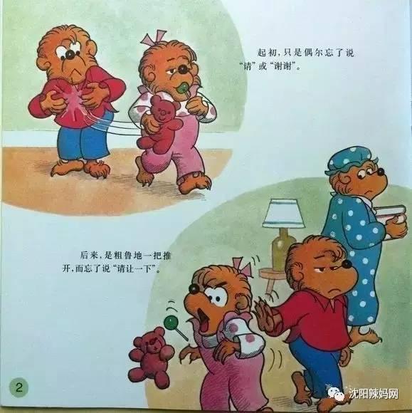 贝贝熊系列丛书 礼貌待人图片