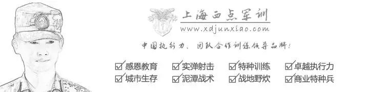 """上海寅睿2017上海西点卓越军团训练营"""""""