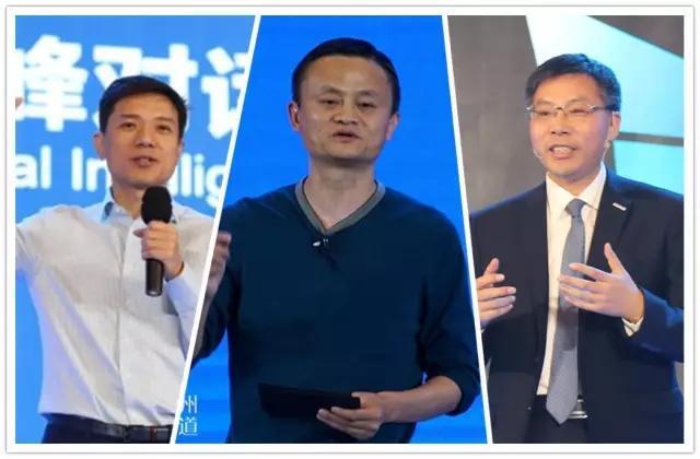 博览会:马云,李彦宏,孙丕恕,穿的服装不一样说明什么?