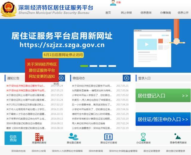 深圳经济特区服务社区平台