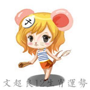"""易经堂:周易12生肖2017年6月运势"""""""