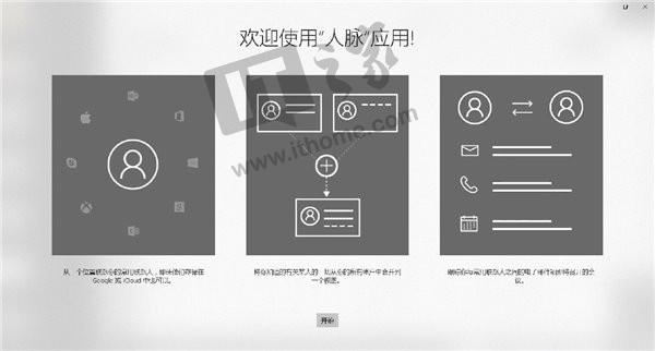 人脉Win10UWP版预览更新:Fluent流畅设计下的全新欢迎界面