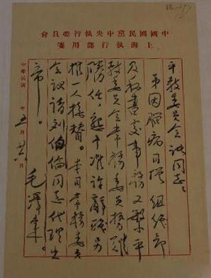毛主席早年书法,欣赏罕见的楷书 行书 瘦金体