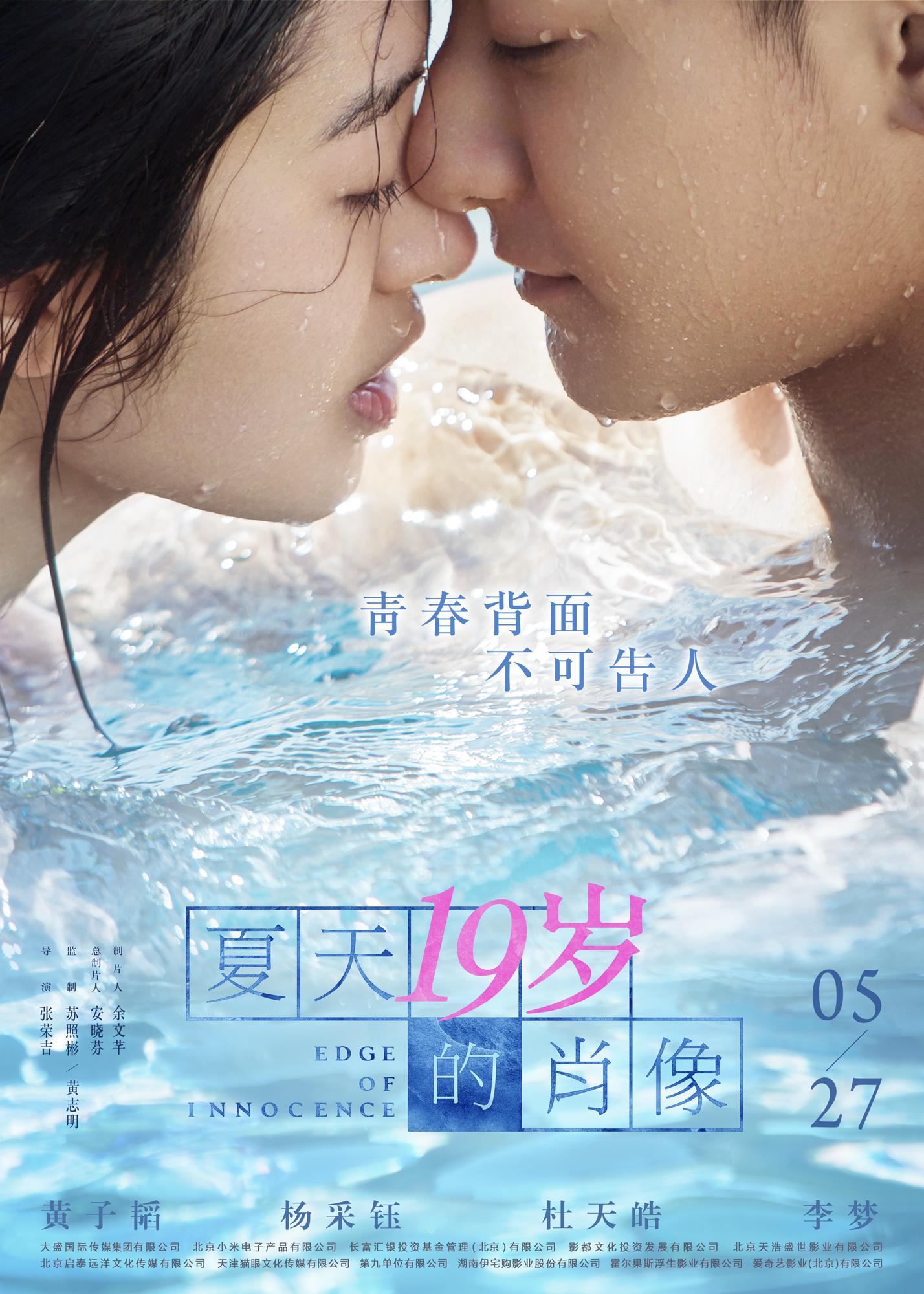 《夏天19岁的肖像》今日公映 曝演员黄子韬特辑