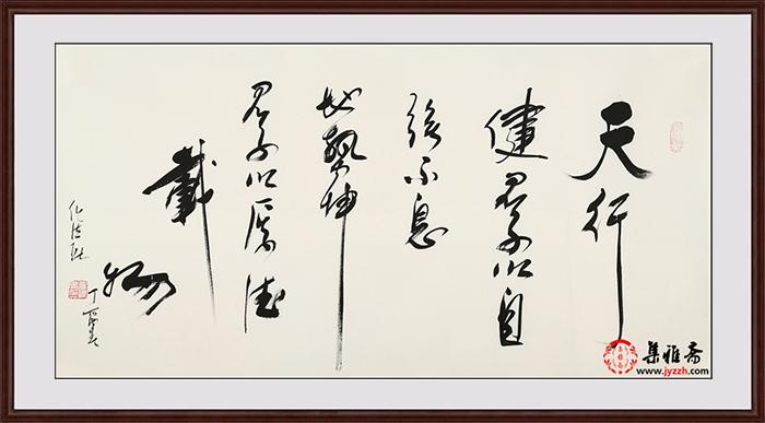 励志书法 中国道教协会会长任法融 四尺书法作品《天行健》-任法融书图片