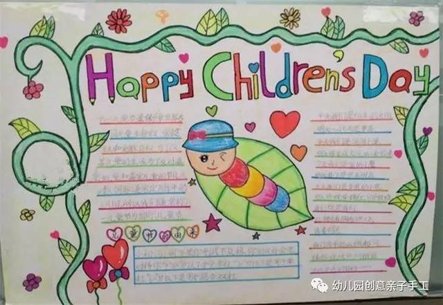 六一手抄报和黑板报大全:书写孩子最美的童真!