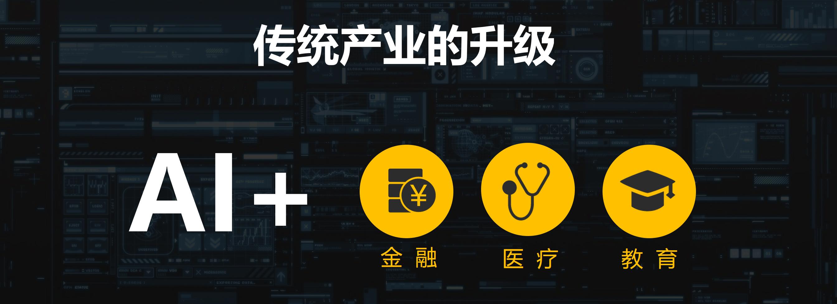 王小川GMIS大会演讲:人工智能的意义是什么? 人工智能 第4张