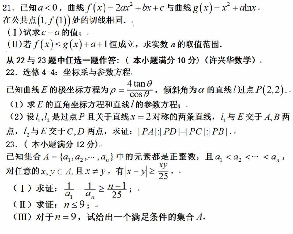 2017年全国高考数学 高仿真 文科模拟试题二