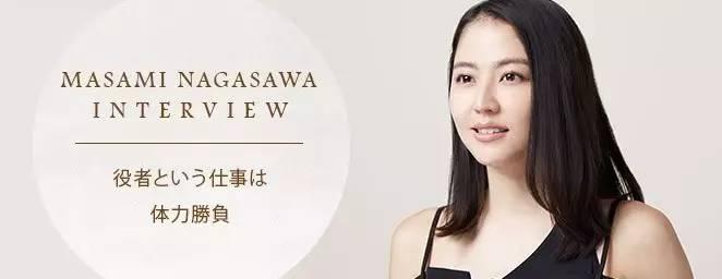 长泽雅美:享受工作并成为理想女人