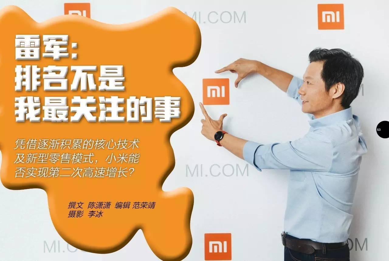 独家专访小米CEO雷军:排名不是我最关心的事|商周特写