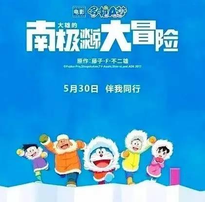 【户外亲子网专场】5月30日中文2D《哆啦A梦——大雄的南极冰冰凉大冒险