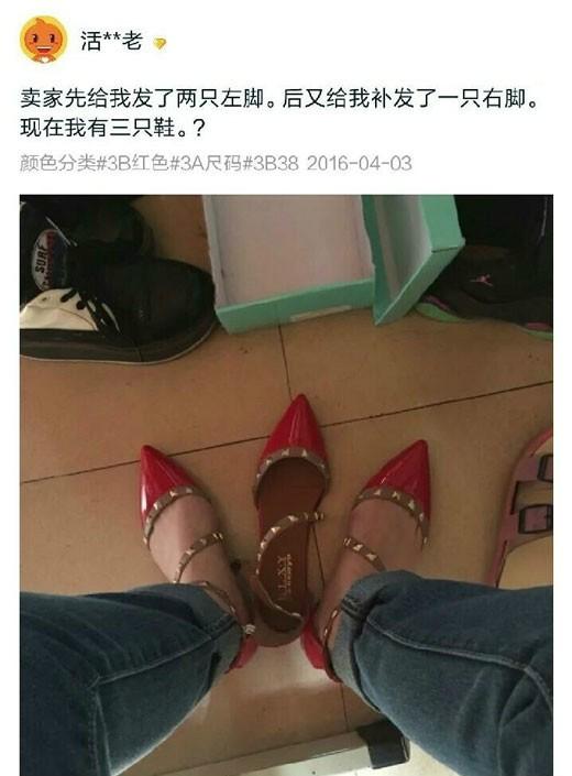 爆笑淘宝买家秀,网上买了一双鞋都是左脚怎么穿