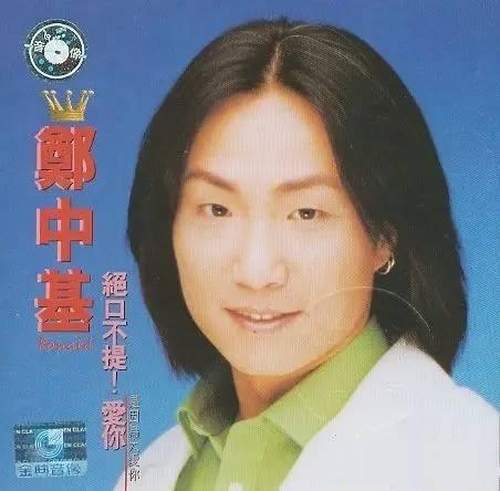郑中基的唱片曾经位居香港最畅销的专辑之一,那时的他长发披肩,造型图片