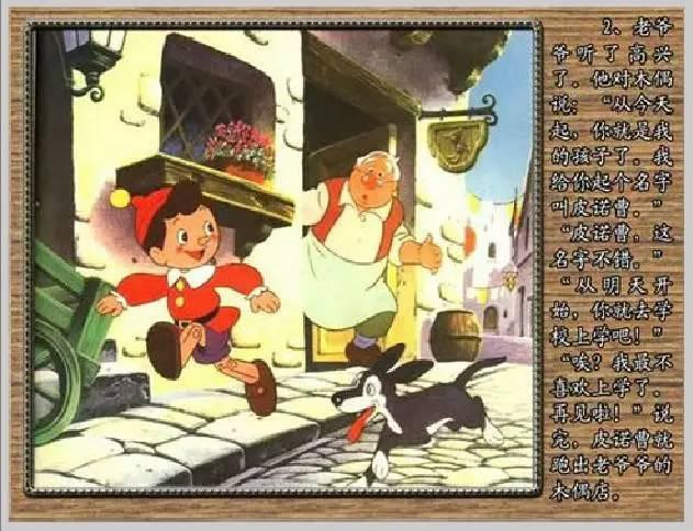 六一儿童节特供 世界儿童名著连环画之 木偶奇遇记