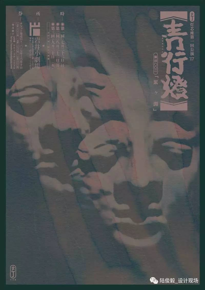 7日本多摩美术大学平面设计专业毕业展作品 完整版