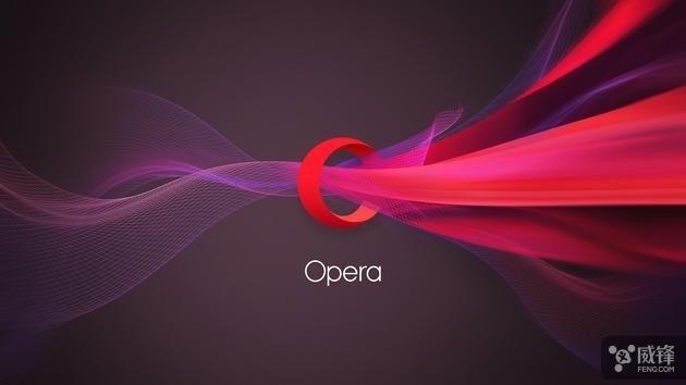 Opera浏览器确认解散 iOS 团队 原因不明