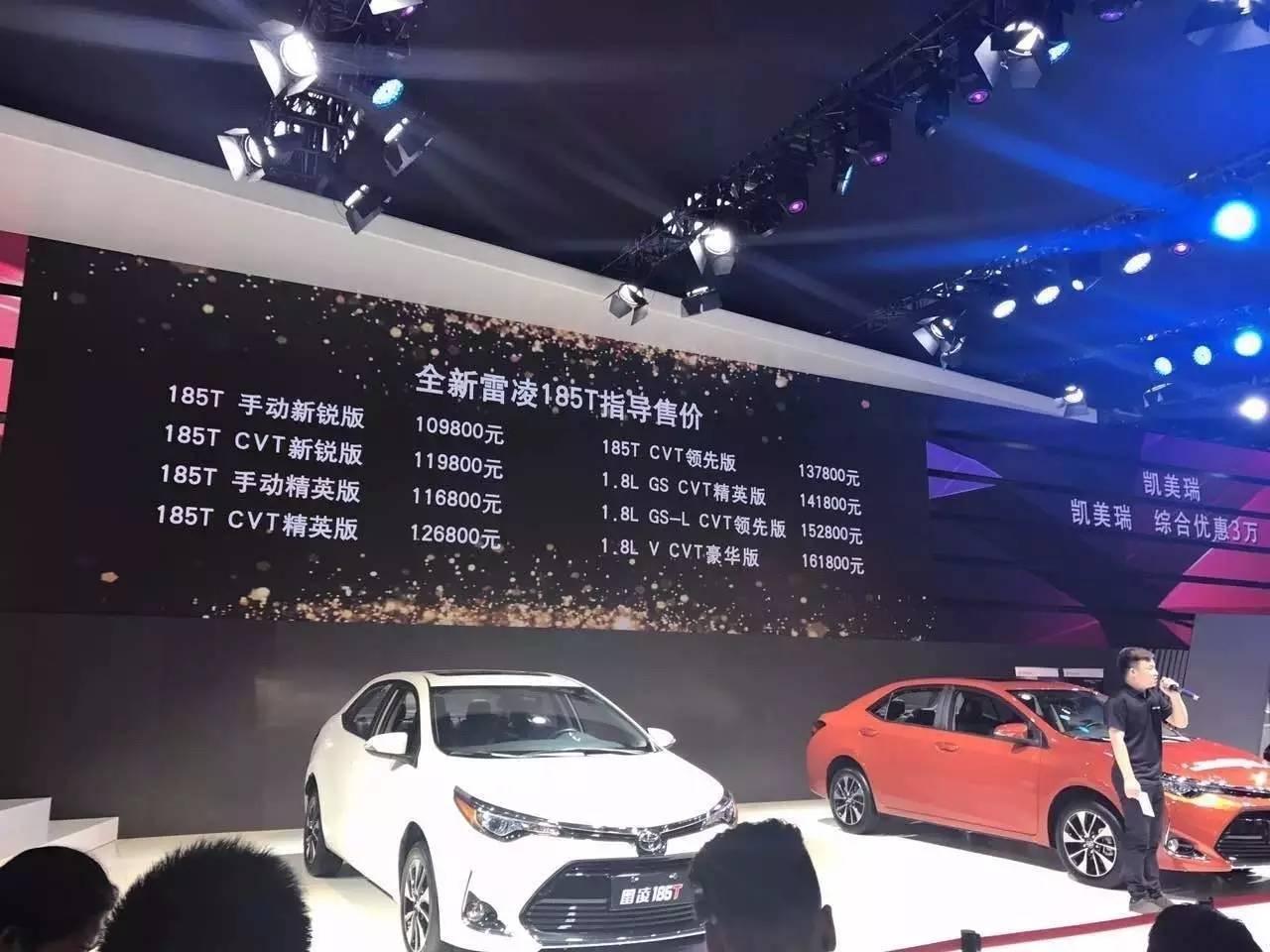 """新雷凌""""全擎家族""""发布丰田推出""""电池无忧计划"""""""""""