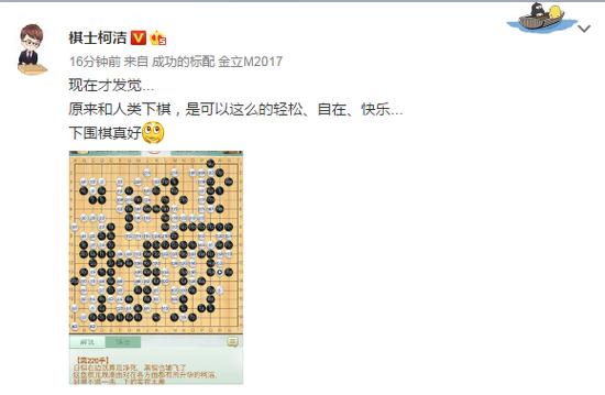 柯洁大胜韩国棋手,称原来和人类下棋这么轻松快乐