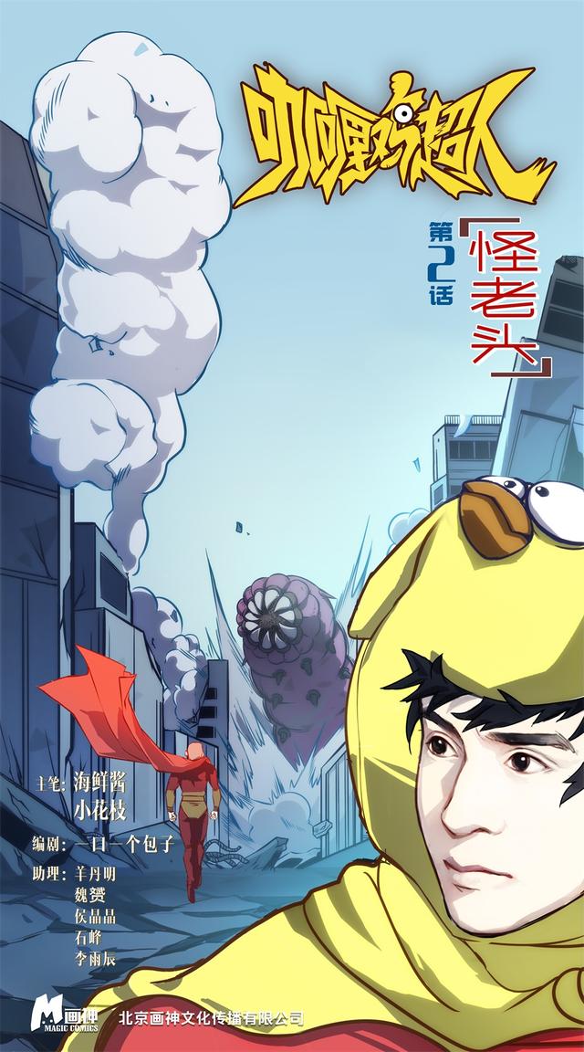 《咖哩鸡超人》第2话——薛之谦手绘漫画连载