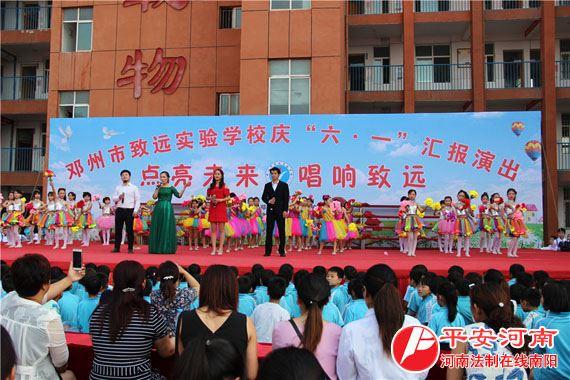 邓州市致远实验学校家长进校陪孩子庆 六一图片
