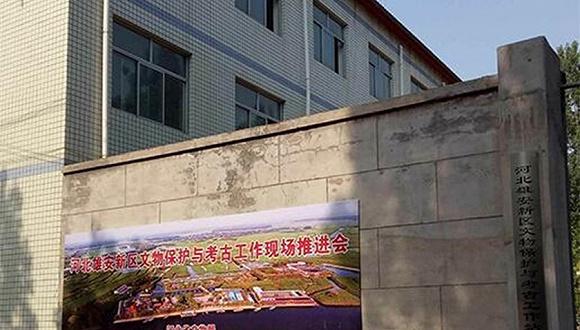 """河北雄安新区文物保护与考古工作站揭牌组图"""""""