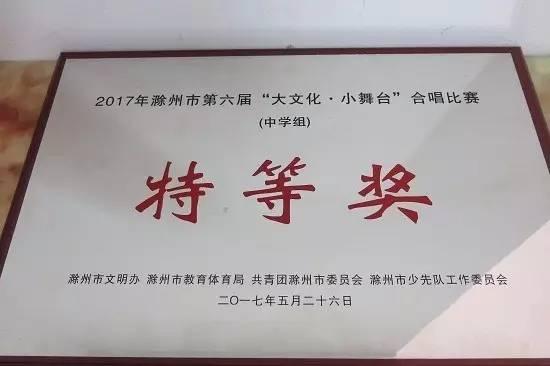 """喜报:滁州五中在滁州市第六届""""大文化·小舞台""""合"""""""