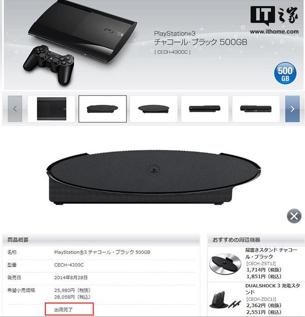 经典再见,PS3日本停产