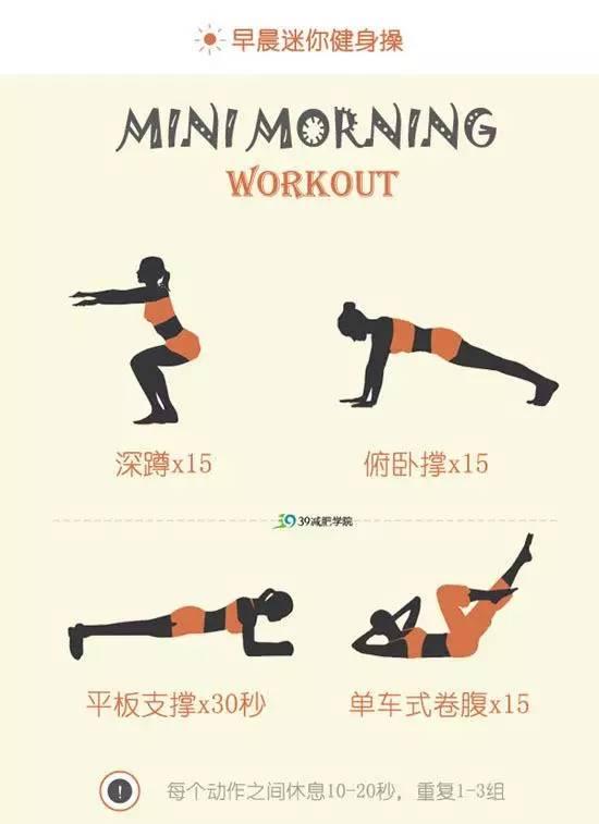 早上什么运动减肥图片
