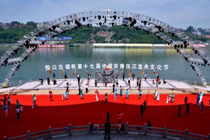 恒口古镇杯第十七届中国安康汉江龙舟文化节开幕