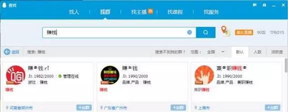 如何利用QQ排名打造自动赚钱机器!