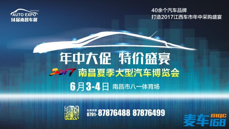麦车168丨5月30日!江铃驭胜万人团购会,他们都会来!你呢?