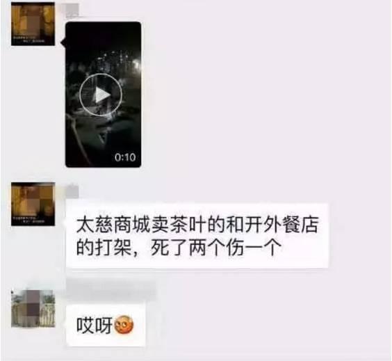 """网传望江太慈商城""""两死一伤""""消息不实,当事人受伤住院"""