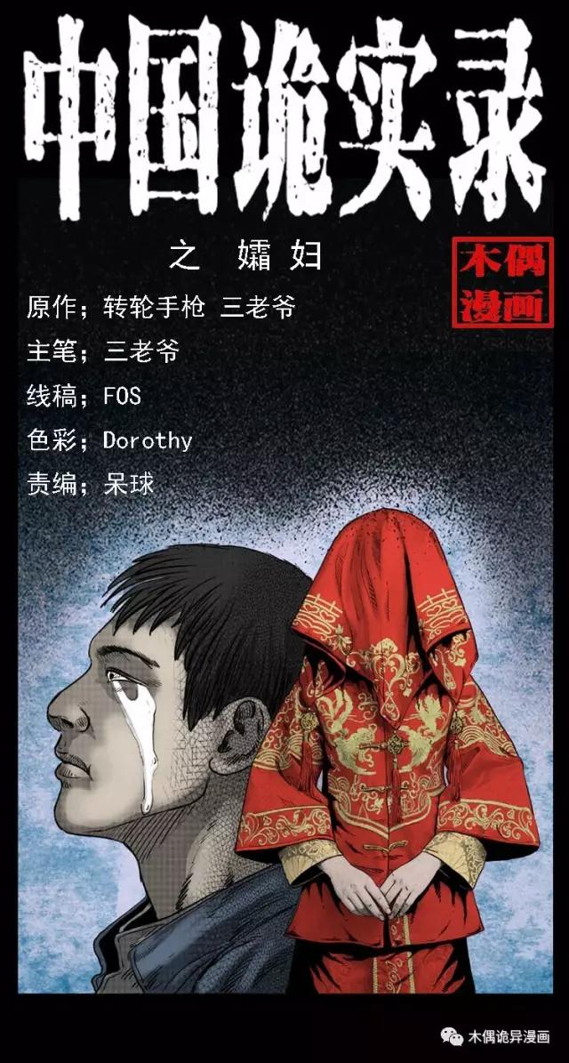 """中国诡实录之《死后回来复仇的寡妇》"""""""