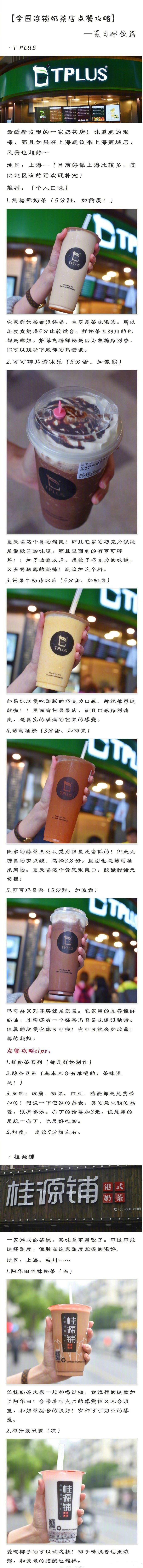 全国奶茶店攻略,愿你渴的时候刚好有杯喜欢的奶茶