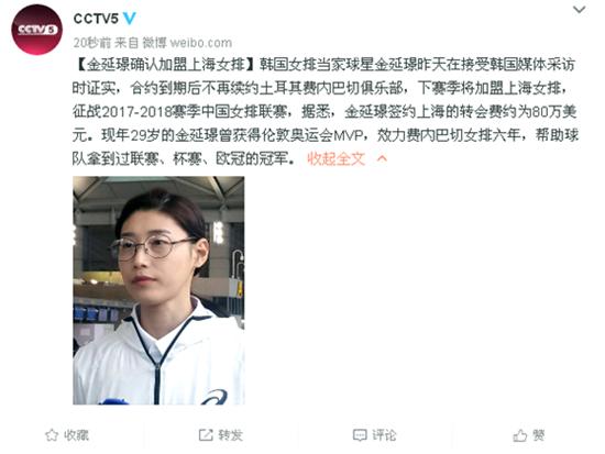 """重磅!""""朱婷偶像""""金延璟转会中国上海女排:等官宣(组图)"""