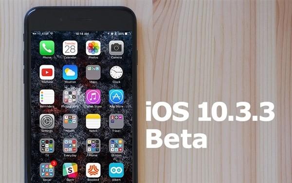 赶在iOS 11来临前 苹果推送iOS 10.3.3新公测版