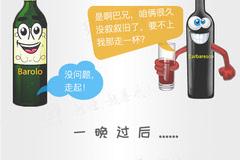 红酒世界连环话:一张图带你了解皮埃蒙特著名的巴兄巴弟