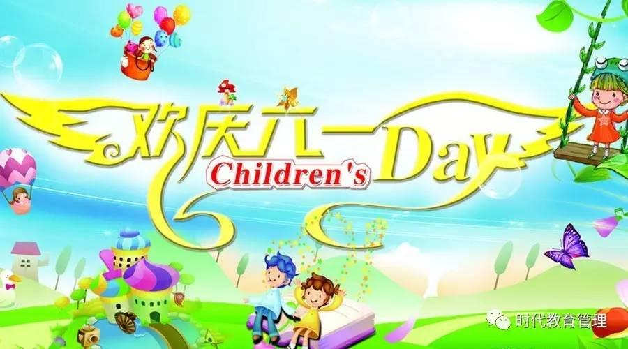 领略不同国家儿童节风采