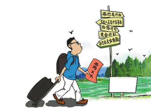 旅游意外险并不只是意外险,它的保障范围你清楚吗